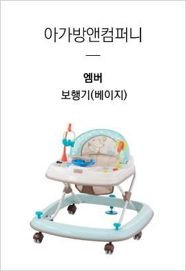 78375 - [아가방앤컴퍼니][엠버]보행기(베이지)