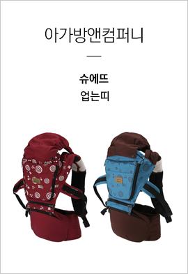 78421 - [아가방앤컴퍼니][슈에뜨] 업는띠