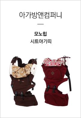 78422 - [아가방앤컴퍼니][모노힙] 시트아기띠