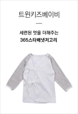 78462 - [트윈키즈베이비]365스타배냇저고리 M5FN0G02
