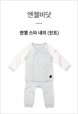 83326 - [엔젤비닷] 엔젤 스타 내의 (민트)