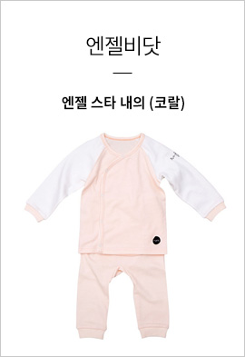 83327 - [엔젤비닷] 엔젤 스타 내의 (코랄)