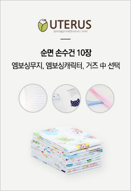 84756 - [유트러스]★순면★손수건 10장