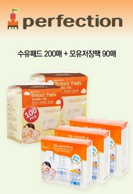 84160 - [퍼펙션] ★수유맘/완모★세트A★수유패드200매 + 모유저장팩90매