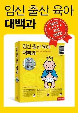 76199 - [임신출산육아]대백과(2017년 개정판)