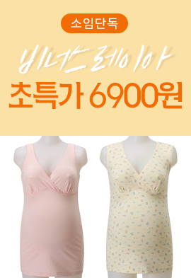 92494 - [비너스 레이아]임부면런닝 초특가 6900원