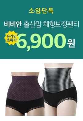 94424 - [판도라by비비안]단독온라인특가 체형보정팬티
